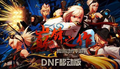 dnf私服发布,古剑奇谭OL客户端下载