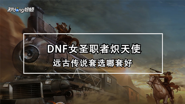 dnf私服网站